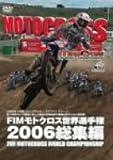 FIMモトクロス世界選手権 2006総集編