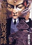 宗像教授異考録 1 (ビッグコミックススペシャル)