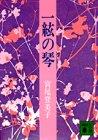 一絃の琴 (講談社文庫)