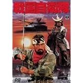 戦国自衛隊 廉価(期間限定) [DVD]