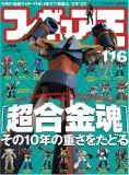 フィギュア王 No.116 (116) (ワールド・ムック 677)