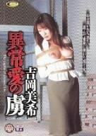 異常愛の虜 吉岡美希 [DVD]