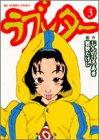 ラブレター 3 (ビッグコミックス)
