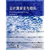 img - for Cloud computing security strong privacy book / textbook / text book