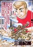 マネーの拳 5 (ビッグコミックス)