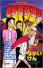 神聖モテモテ王国 第4巻 1998-06発売