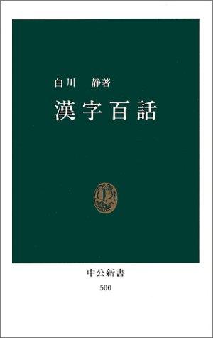 漢字百話 (中公新書 (500))
