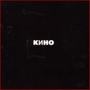 Black Album (Cherny Albom)