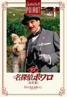 名探偵ポワロ[完全版]Vol.27 [DVD]