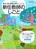 新任教師のしごと―小学校版 (教育技術MOOK)