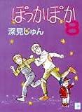 ぽっかぽか 8 (You comics)