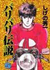 バリバリ伝説 (5) (KCスペシャル (639))