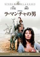 ラ・マンチャの男 [DVD]