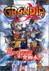 グランディアエクストリーム—プレイステーション2版 (Vジャンプブックス—ゲームシリーズ)