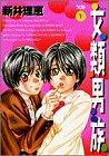 女類男族 / 新井 理恵 のシリーズ情報を見る