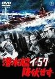 潜水艦イ-57降伏せず