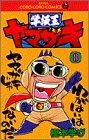 学級王ヤマザキ (8) (てんとう虫コミックス―てんとう虫コロコロコミックス)