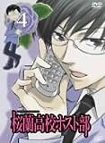 桜蘭高校ホスト部 Vol.4 [DVD]