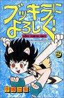 ブッキラによろしく 2 (少年チャンピオン・コミックス)