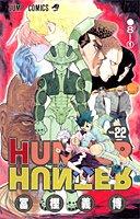 HUNTER×HUNTER 22 (ジャンプ・コミックス)