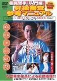 極真空手[入門編]昇級審査参考マニュアル [DVD]