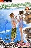 僕の初恋をキミに捧ぐ 4 (4) (フラワーコミックス)