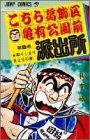 こちら葛飾区亀有公園前派出所 第5巻 1978-05発売