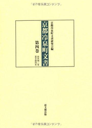 京都冷泉町文書 (第4巻)