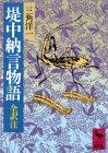 堤中納言物語 (講談社学術文庫)