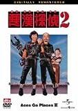 悪漢探偵2 [DVD]