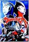 ウルトラマンガイア(5) [DVD]
