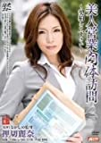 美人営業肉体訪問 ~契約して下さい~ 押切麗奈 溜池ゴロー [DVD]