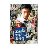 金田一少年の事件簿 異人館ホテル殺人事件 [DVD]
