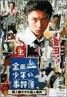 金田一少年の事件簿 異人館ホテル殺人事件 [DVD](ドラマ)