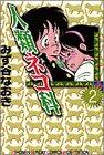 人類ネコ科 2 (少年サンデーコミックスワイド版)