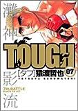 TOUGH 7 (ヤングジャンプコミックス)