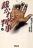 裁かれる判事〈下〉 (集英社文庫)