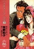 ハイティーン・ブギ 23 (セブンコミックス)