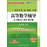 img - for Advanced Mathematics counseling (Tongji six volumes. consolidated version) - - Spark(Chinese Edition) book / textbook / text book