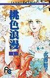 桃色浪漫 / 名香 智子 のシリーズ情報を見る