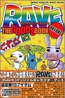 RAVE THE GOODS BOOK DELUXE (月刊マガジンコミックスDX)