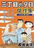 三丁目の夕日傑作集 (その1) (ビッグコミックススペシャル)