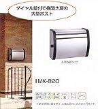 郵便ポストMK-820 メイワ ステンレス
