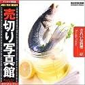売切り写真館 JFIシリーズ 42 きれいな料理