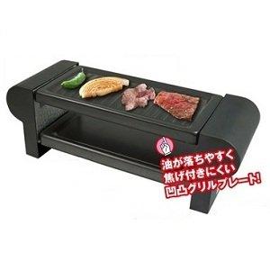 卓上焼肉器 HAC6969