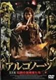 アルゴノーツ/伝説の冒険者たち<完全版> [DVD]