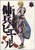 傭兵ピエール 2 (ヤングジャンプコミックス)