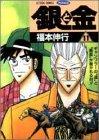 銀と金―ハイリスク・ハイリターン!! (11) (アクションコミックス・ピザッツ)