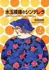 水玉模様のシンデレラ 2 (集英社文庫―コミック版)