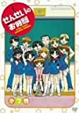 せんせいのお時間 第7巻 [DVD]